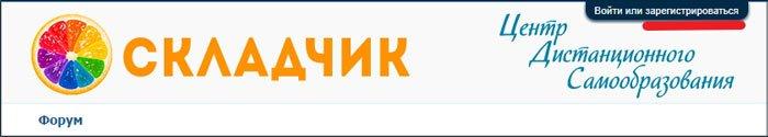 ссылка регистрации на skladchik
