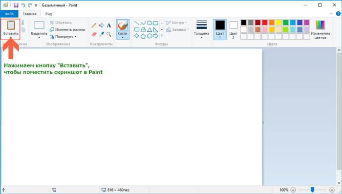 Редактирование скриншота в пейнте