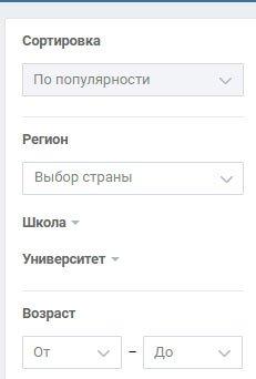 Критерии поиска людей ВК