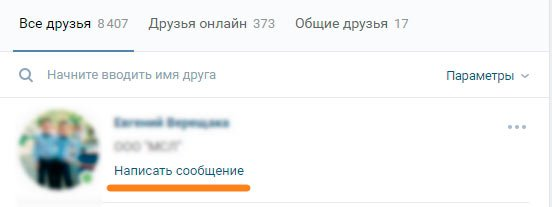 Ссылка написать сообщение себе Вконтакте