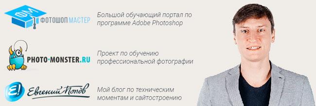 Лучшие проекты Попова