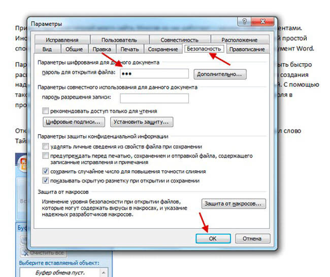 параметры безопасности документа Ворд 2003