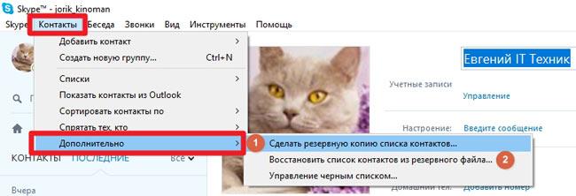 Бекап контактов Skype