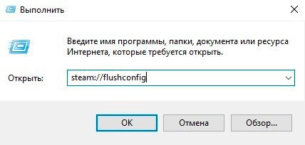 команда flushconfig