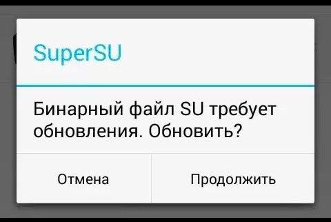 Уведомление обновления файла SU