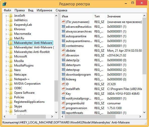 Следы Anti Malware в реестре