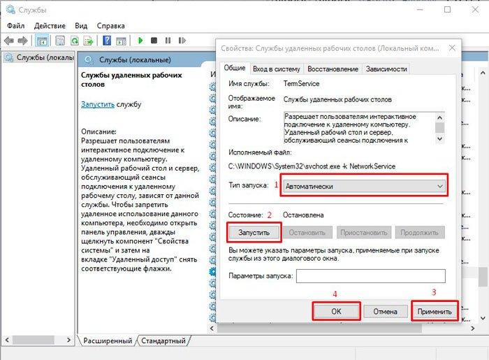 Управление службой Remote Desktop