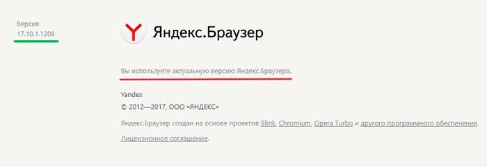 Текущая версия Yandex browser