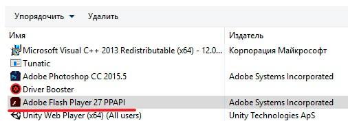 Adobe player в перечне приложений