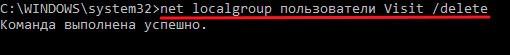 net localgroup пользователи Visit /delete