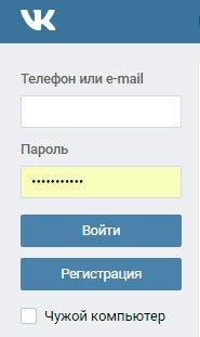 Форма входа и регистрации VK