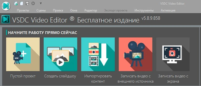 Операции в редакторе VSDC