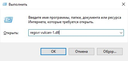 Регистрация библиотеки vulcan-1.dll