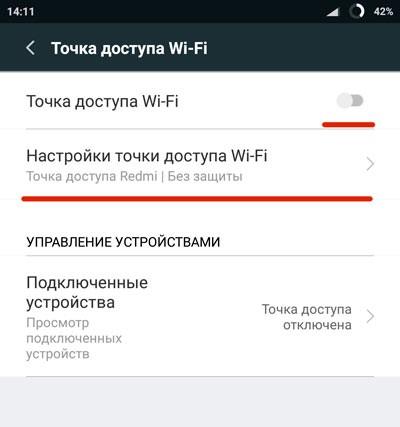 Включение режима раздачи Вайфай на смартфоне Android