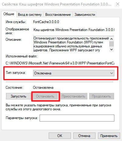 Окно параметров WPF