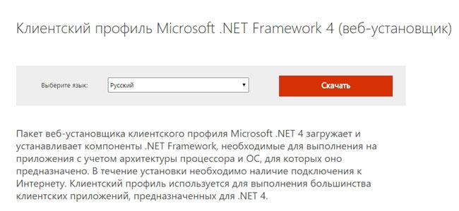 Загрузка Microsoft .NET 4