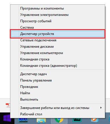 """Пункт """"Диспетчер оборудования"""""""