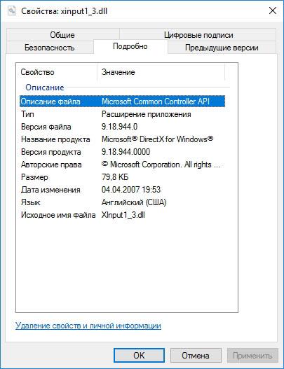 Описание файла xinput1_3