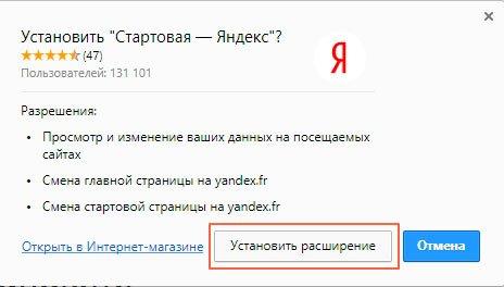 подтверждение установки расширения стартовая Yandex