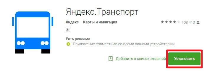 Yandex транспорт в гугл плей