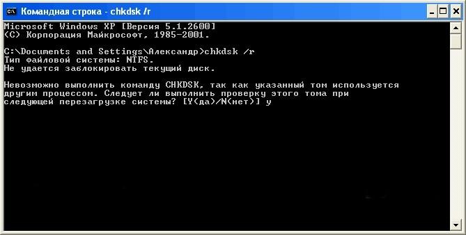 CHKDSK [буква диска: [ [путь ] имя_файла ] ] [/F] [/V] [/R] [/X ] [/I] [/C] [ /L [:размер] [/B] ], где «f» – сканирование, «r» – поиск поврежденных файлов, «x» – отключение тома.