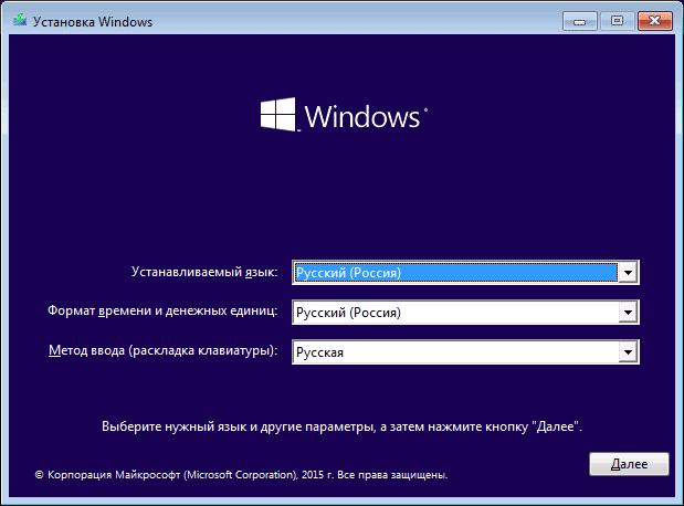Выбор языка операционной системы
