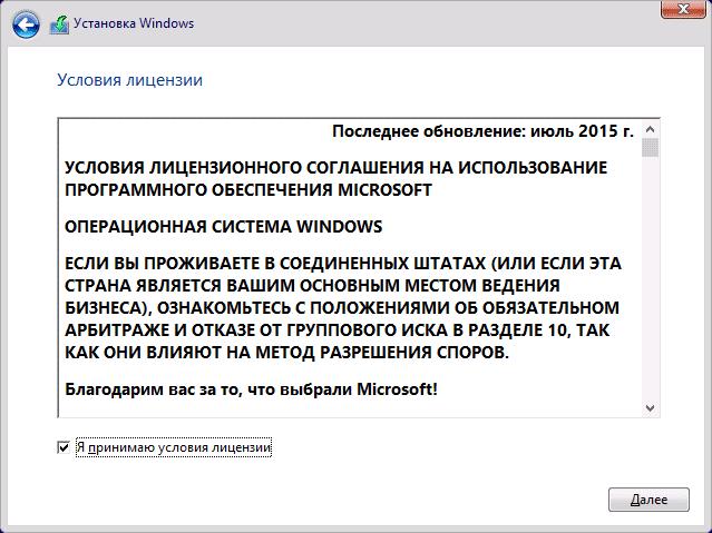 Чтение лицензионного соглашения Windows