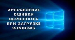 Что делать, если Windows 10 выдает код ошибки 0xc0000185 и как исправить