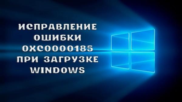 Windows 10 код ошибки 0xc0000185