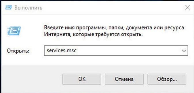 Команда services.msc;
