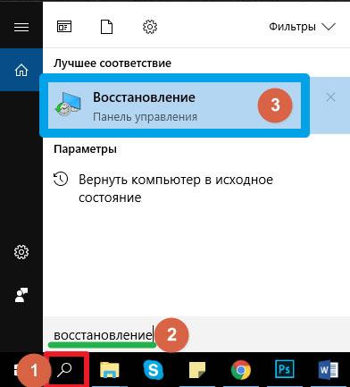 Поиск Windows 10 - Восстановление