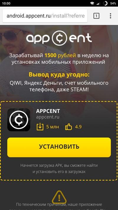 Страница скачивания appcent apk