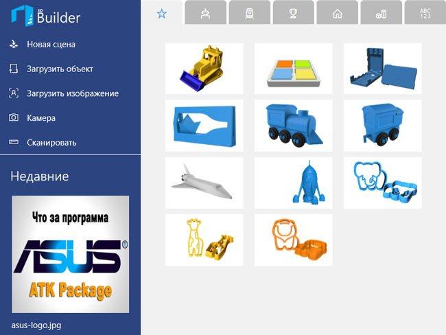 выбор элементов в 3D билдере