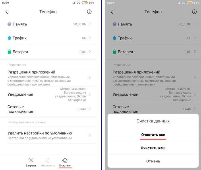 Удаление данных приложения Андроид