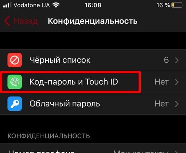 Код-пароль