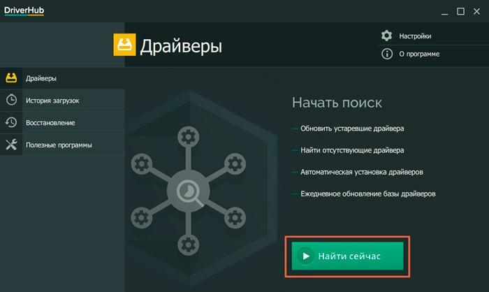 Интерфейс Дарйверхаб