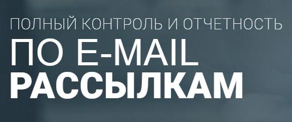 Информативные отчеты Emailing Marketer