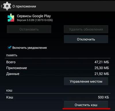 Сброс данных Google Play Services
