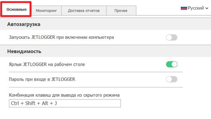 Главные параметры Джетлогера