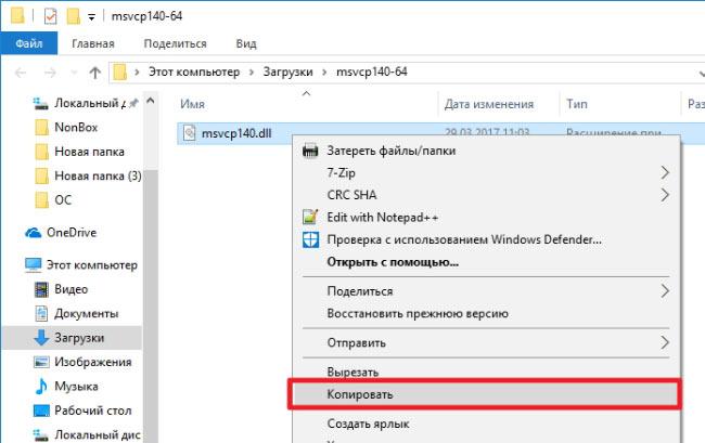Копирование библиотеки MSVCP140