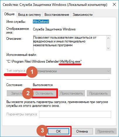 Отключаем Windows Defender