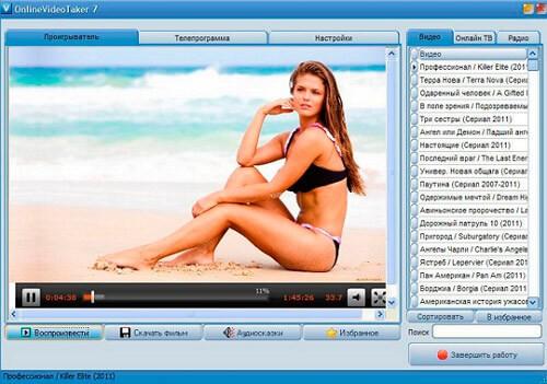 Онлайн видео тейкер