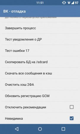 Инструменты разработчика VK