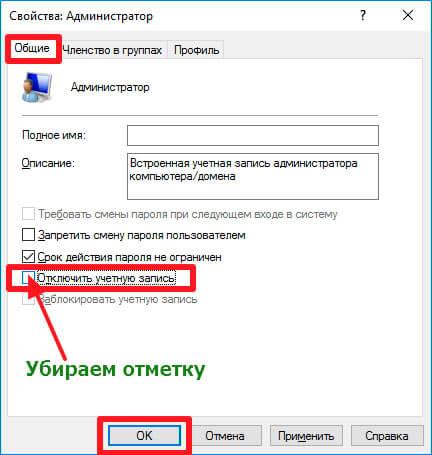 Окно управления admin записью
