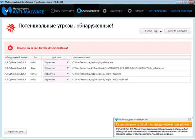 Окно результатов сканирования утилитой Anti-Malware
