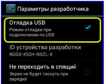 Активация USB отладки Андроид