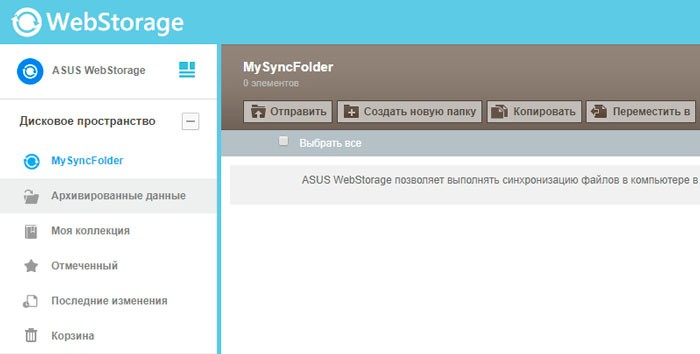 Управление файлами в АСУС Вебсторидж