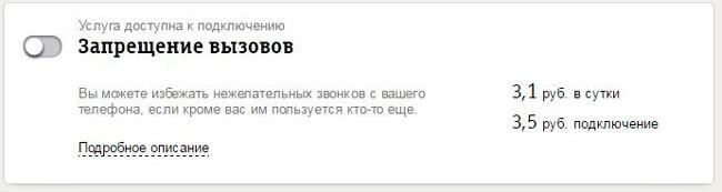 Подробная информации об услуге Билайн на сайте