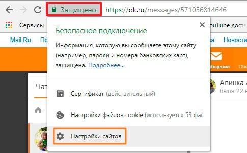 Настройка содержимого и разрешений для сайтов
