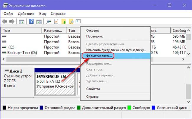 Способ форматирования флешки в утилите управления дисками